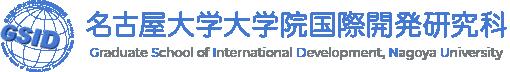 名古屋大学大学院国際開発研究科